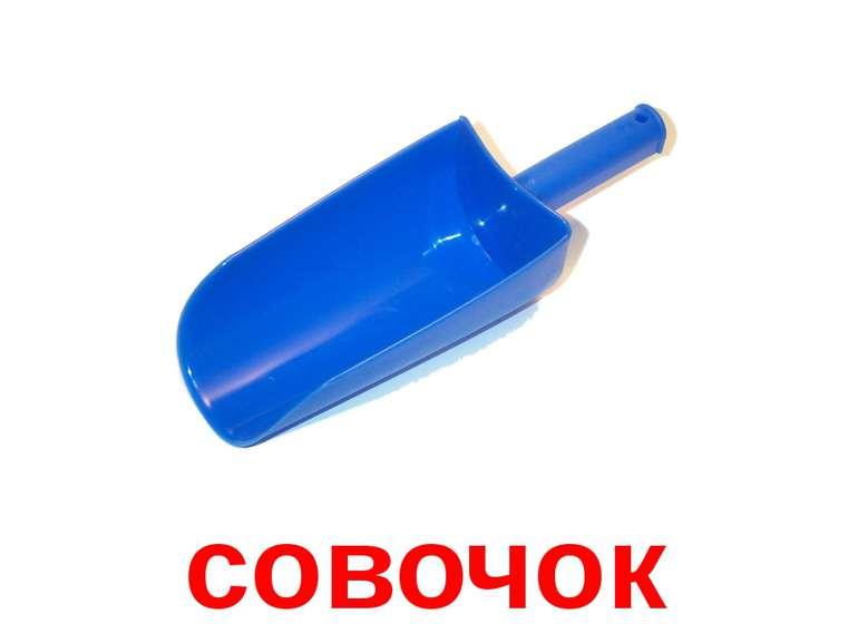 совочок