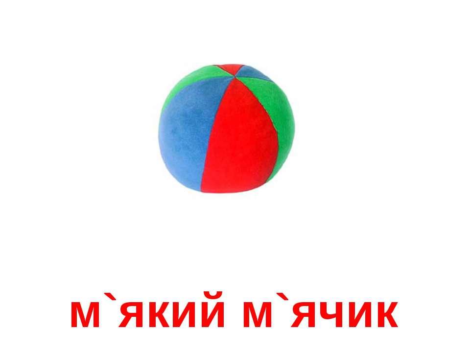 м`який м`ячик