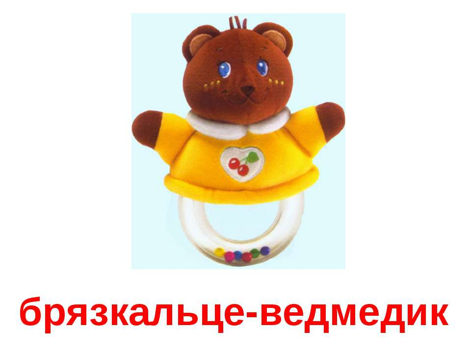 брязкальце-ведмедик