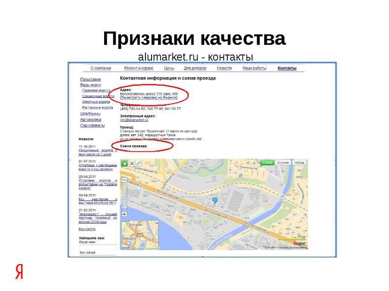 alumarket.ru - контакты Признаки качества