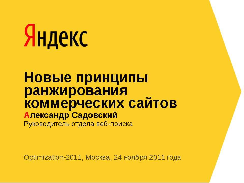 Optimization-2011, Москва, 24 ноября 2011 года Руководитель отдела веб-поиска...