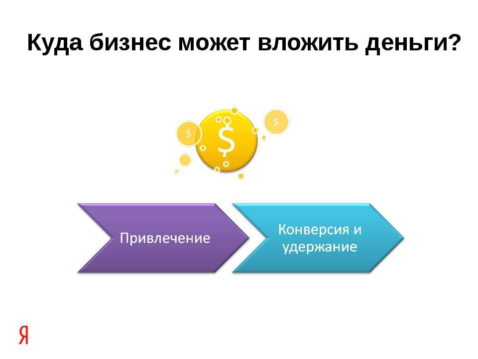 Куда бизнес может вложить деньги?