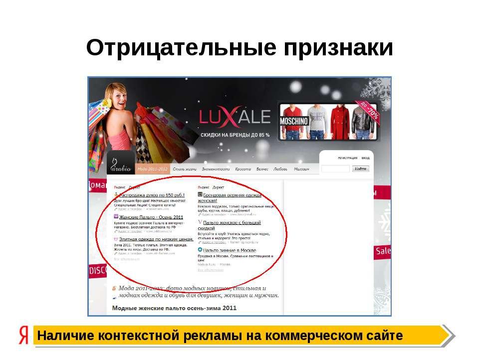Отрицательные признаки Наличие контекстной рекламы на коммерческом сайте