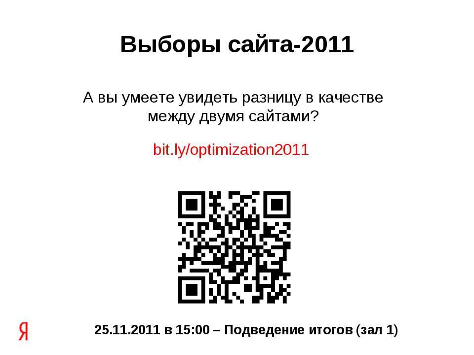 bit.ly/optimization2011 А вы умеете увидеть разницу в качестве между двумя са...
