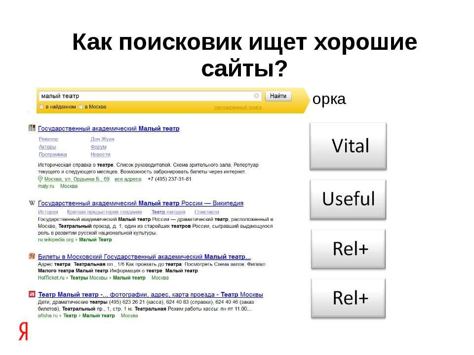 Как поисковик ищет хорошие сайты? Шаг 1: обучающая выборка