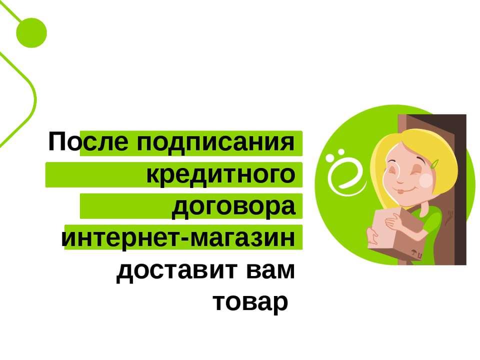 После подписания кредитного договора интернет-магазин доставит вам товар