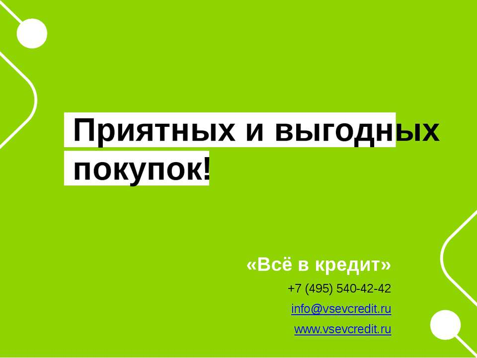 «Всё в кредит» +7 (495) 540-42-42 info@vsevcredit.ru www.vsevcredit.ru Приятн...