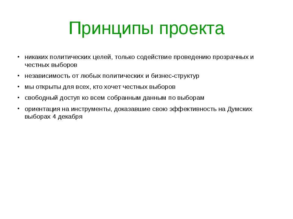 Принципы проекта никаких политических целей, только содействие проведению про...
