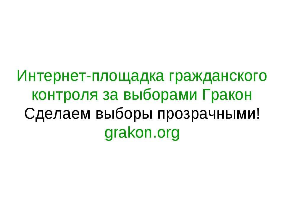 Интернет-площадка гражданского контроля за выборами Гракон Сделаем выборы про...