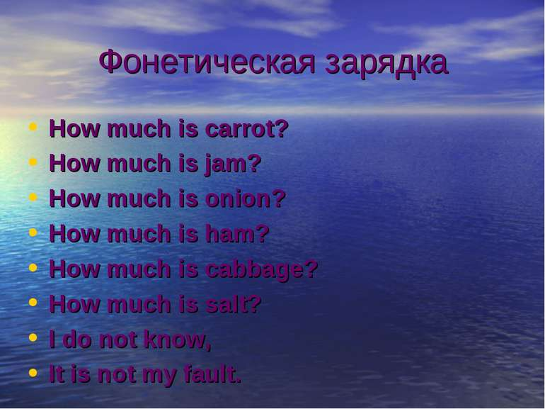 Фонетическая зарядка How much is carrot? How much is jam? How much is onion? ...