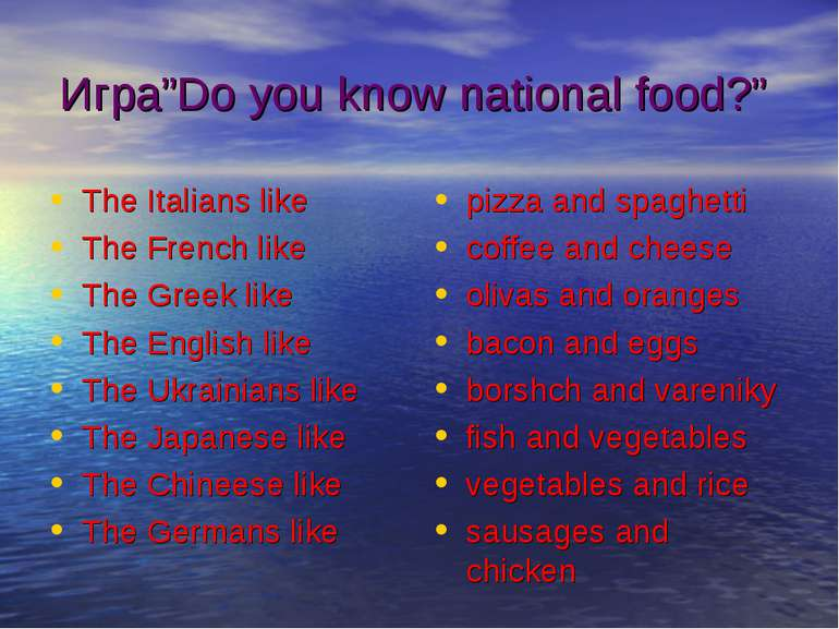 "Игра""Do you know national food?"" The Italians like The French like The Greek ..."