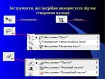 Інструменти, які потрібно використати під час створення колажу Переміщення Об...