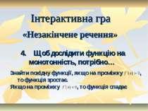 Інтерактивна гра «Незакінчене речення» 4. Щоб дослідити функцію на монотонніс...