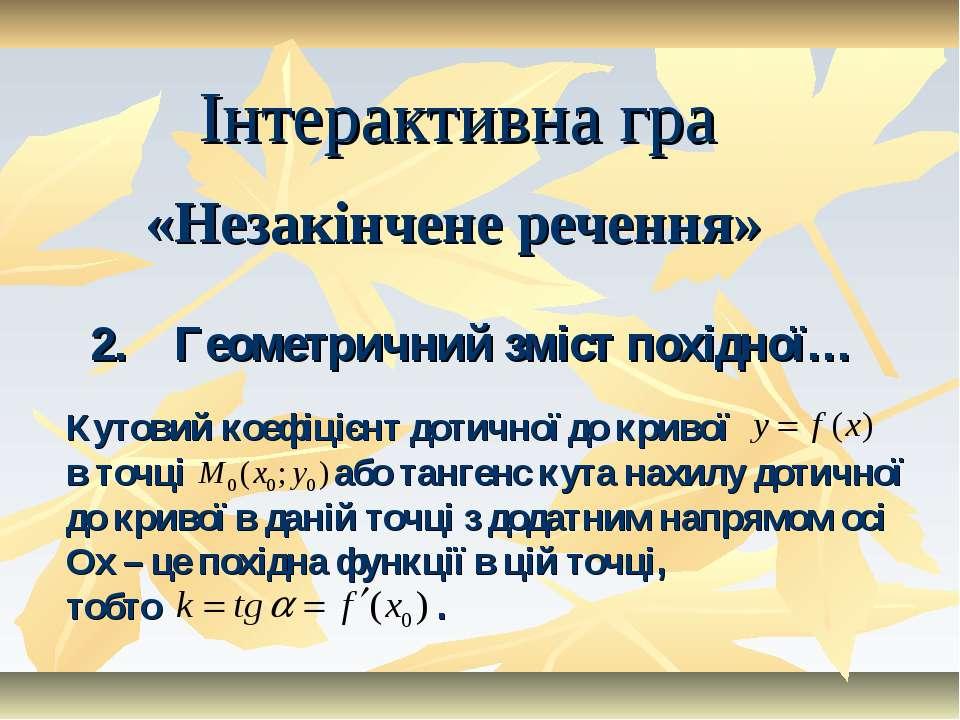 Інтерактивна гра «Незакінчене речення» 2. Геометричний зміст похідної… Кутови...