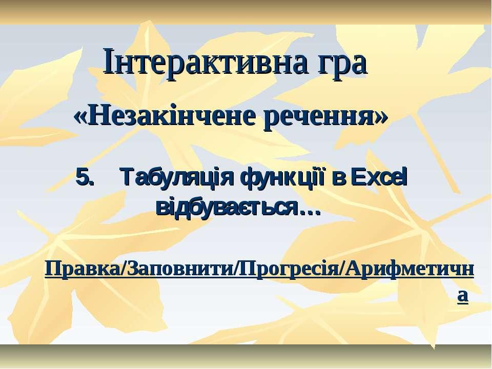 Інтерактивна гра «Незакінчене речення» 5. Табуляція функції в Excel відбуваєт...