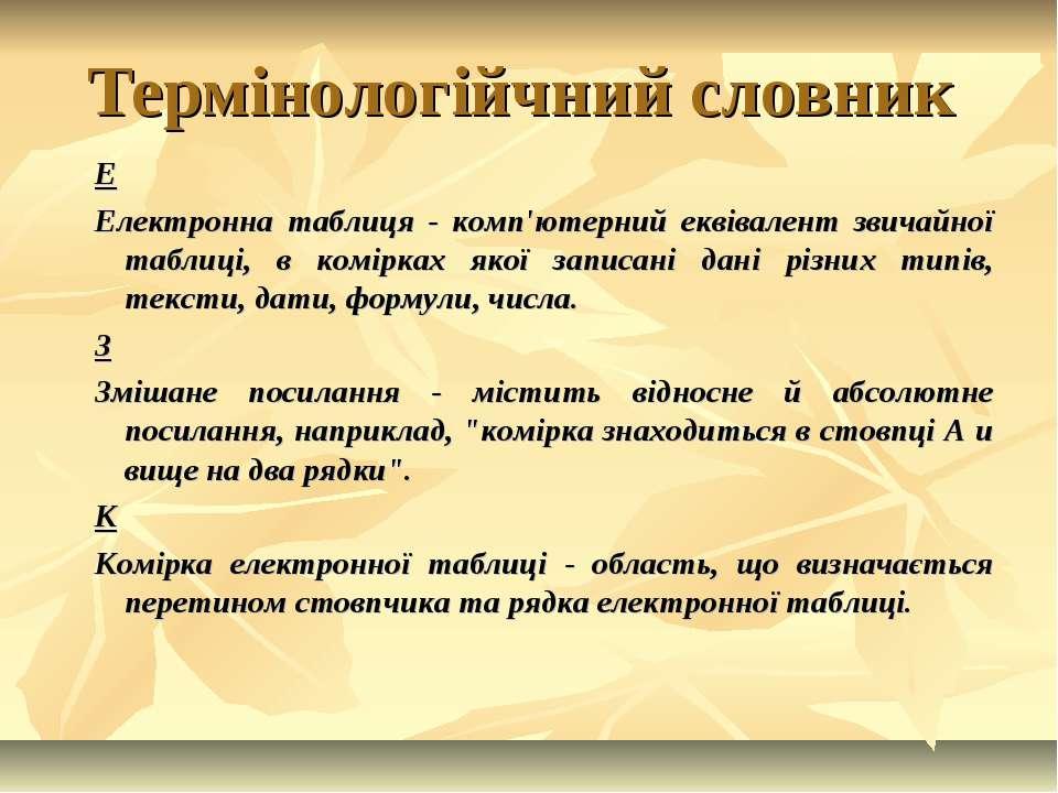 Термінологійчний словник Е Електронна таблиця - комп'ютерний еквівалент звича...
