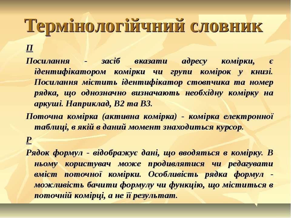 Термінологійчний словник П Посилання - засіб вказати адресу комірки, є іденти...
