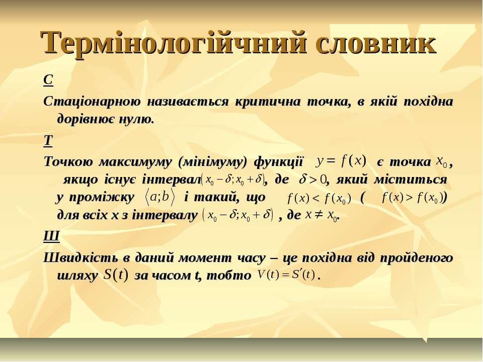 Термінологійчний словник С Стаціонарною називається критична точка, в якій по...