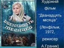 """Художній фільм """"Дванадцять місяців"""" (Ленфільм, 1972, режисер А.Граник)"""