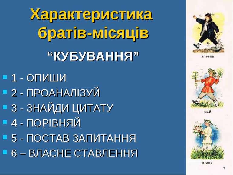 """""""КУБУВАННЯ"""" 1 - ОПИШИ 2 - ПРОАНАЛІЗУЙ 3 - ЗНАЙДИ ЦИТАТУ 4 - ПОРІВНЯЙ 5 - ПОСТ..."""
