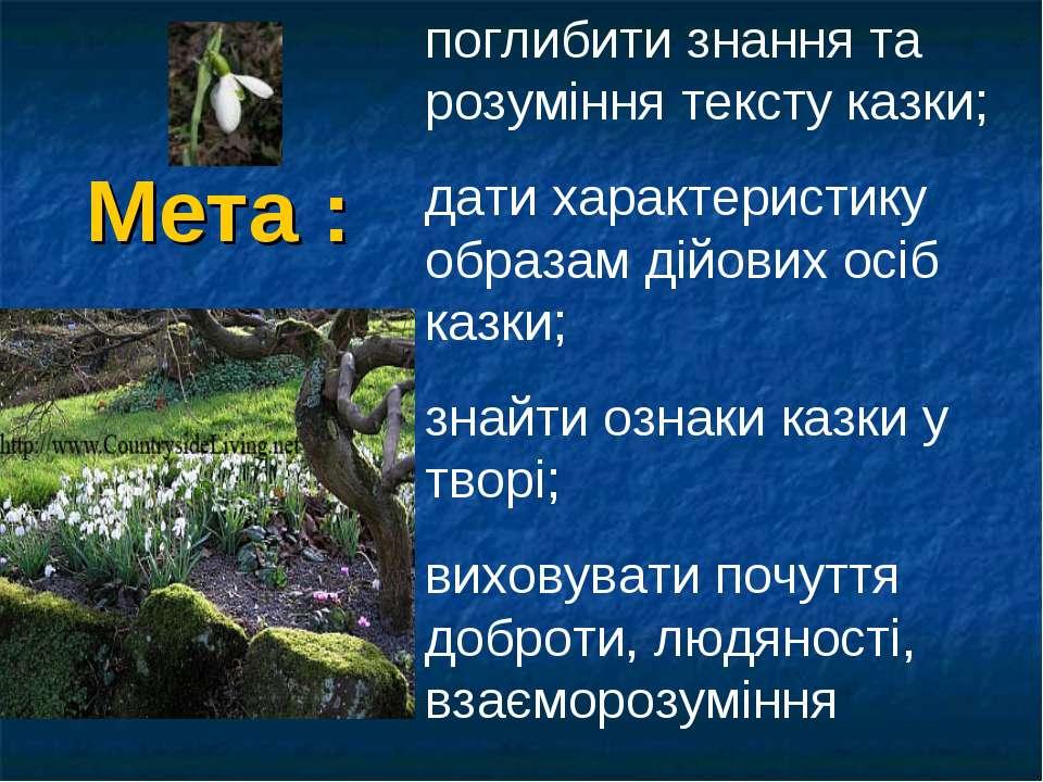 Мета : поглибити знання та розуміння тексту казки; дати характеристику образа...