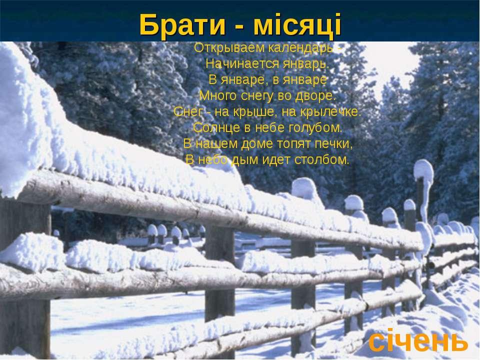 Брати - місяці січень Открываем календарь - Начинается январь. В январе, в ян...