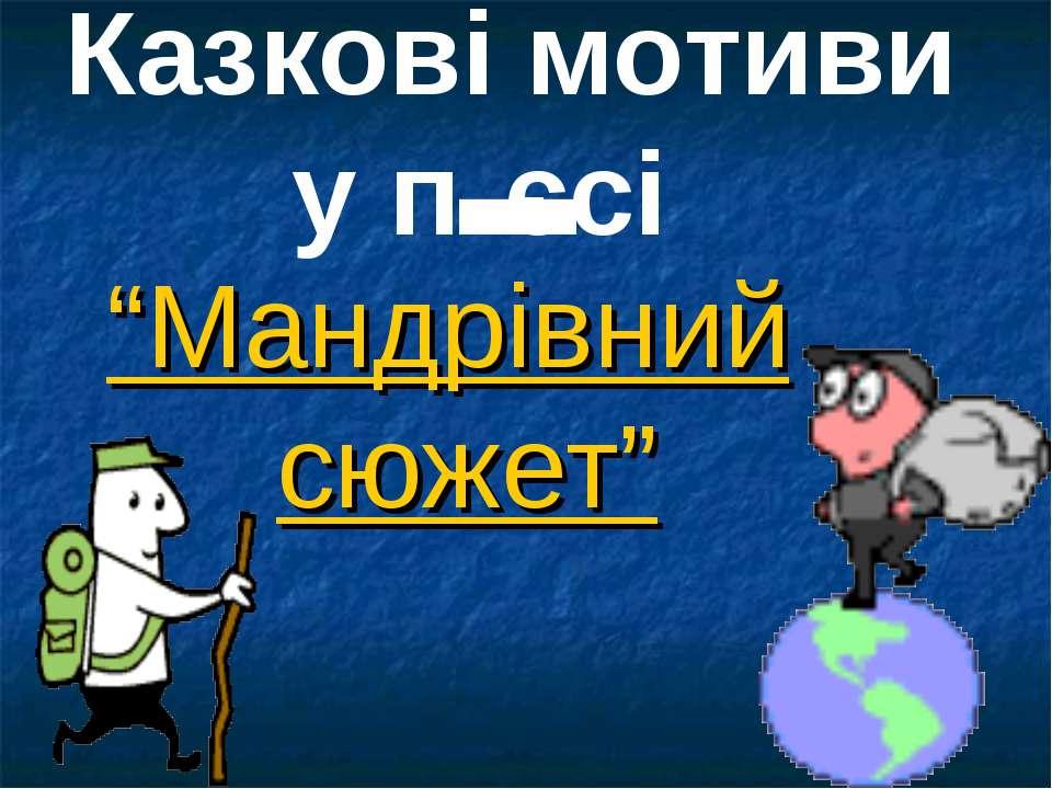 """""""Мандрівний сюжет"""" Казкові мотиви у п'єсі"""
