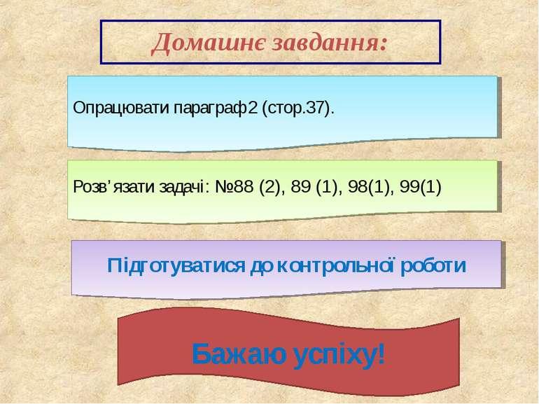 Домашнє завдання: Бажаю успіху! Опрацювати параграф 2 (стор.37). Розв'язати з...