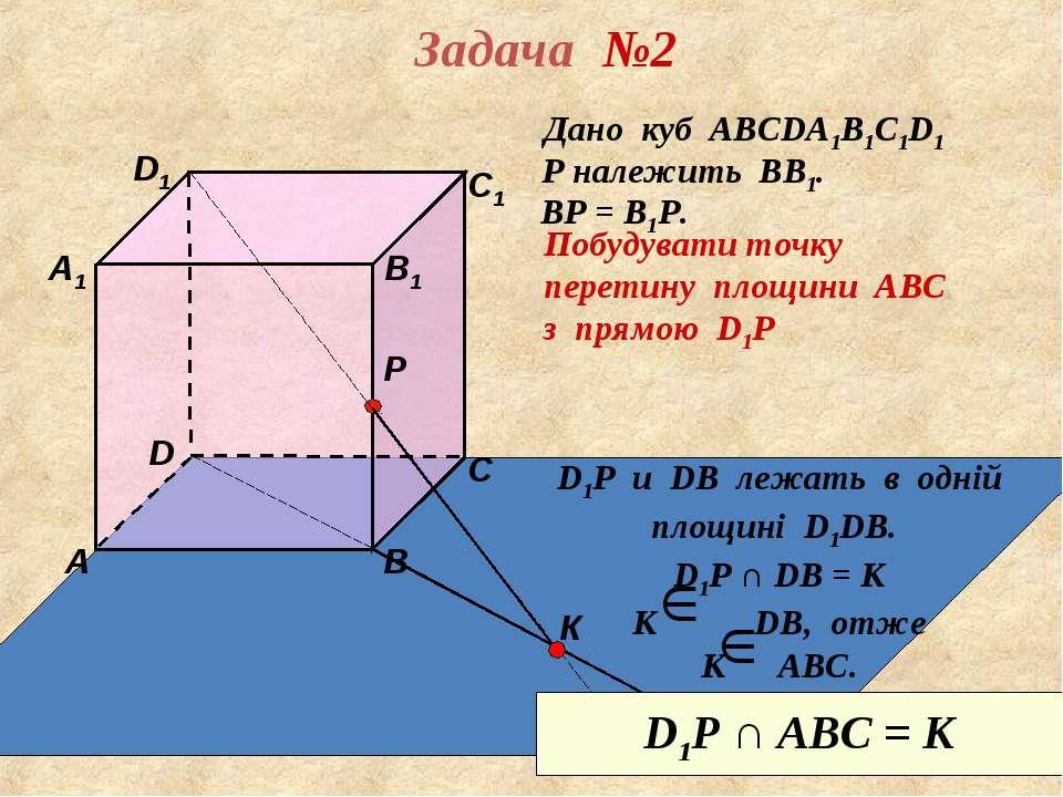 D1 В А D С1 С В1 Р А1 Задача №2 Дано куб АВСDА1В1С1D1 Р належить ВВ1. ВР = В1...