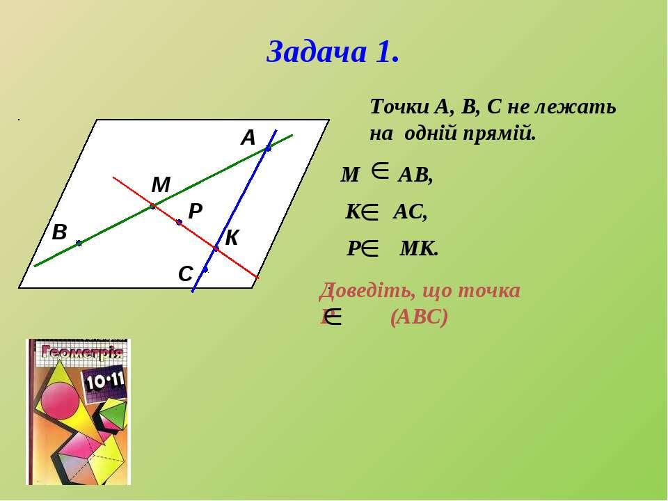 Задача 1. А В С М К Р Точки А, В, С не лежать на одній прямій. М АВ, К АС, Р ...