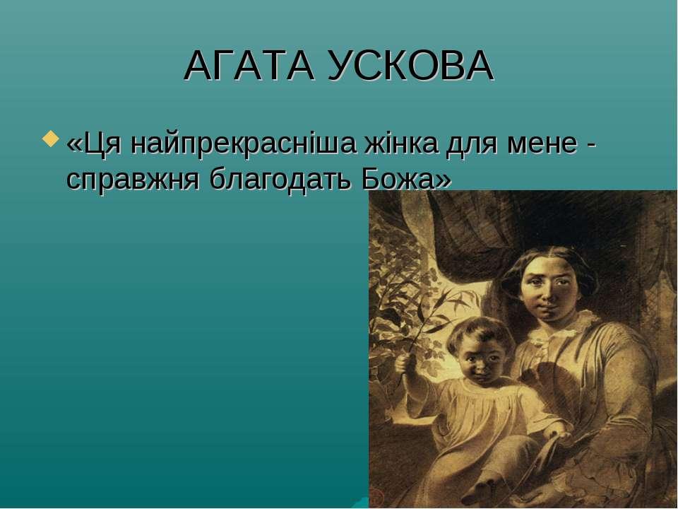 АГАТА УСКОВА «Ця найпрекрасніша жінка для мене - справжня благодать Божа»