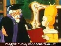 """Роздум: """"Чому королева така…?"""""""