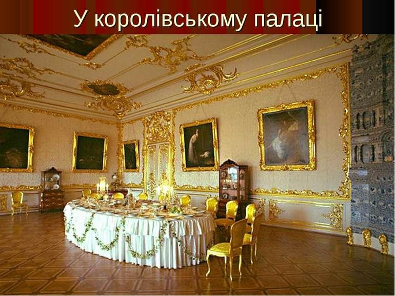 У королівському палаці