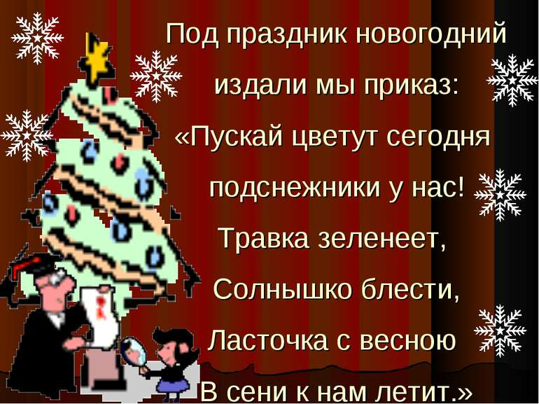 Под праздник новогодний издали мы приказ: «Пускай цветут сегодня подснежники ...