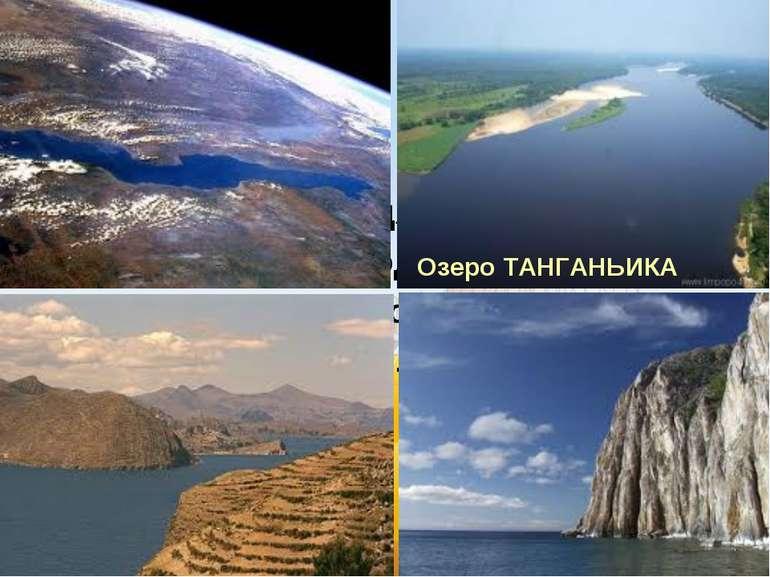 Находясь на высоте, Я – родственник Байкала. И водой моей живёт Речка Луалаба...