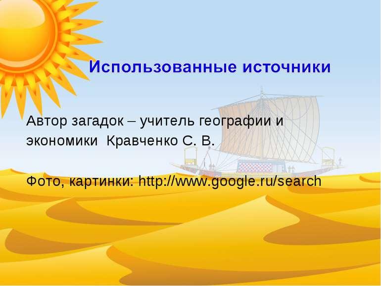 Автор загадок – учитель географии и экономики Кравченко С. В. Фото, картинки:...