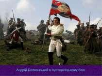 Андрій Болконський в Аустеріліцькому бою.
