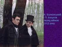 А. Болконський і П. Безухов перед війною 1812 року