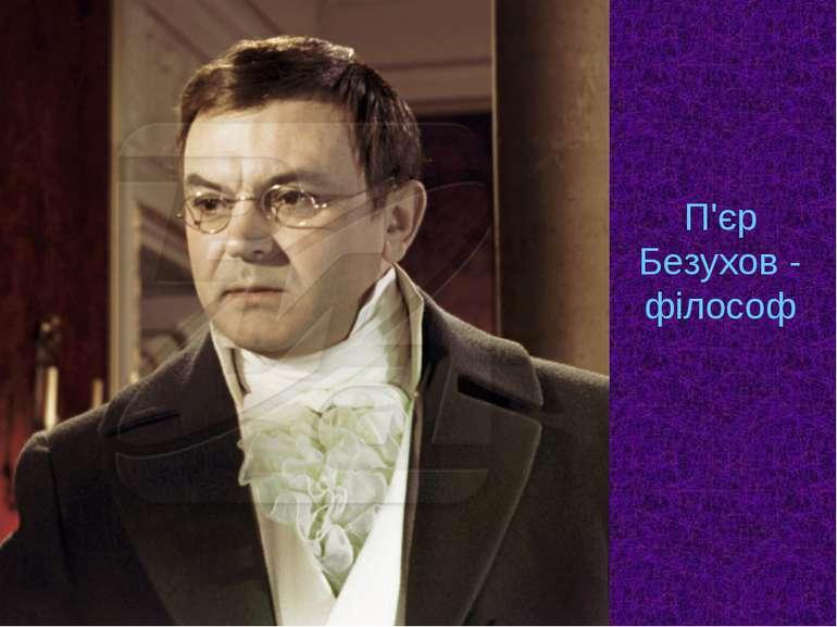 П'єр Безухов - філософ