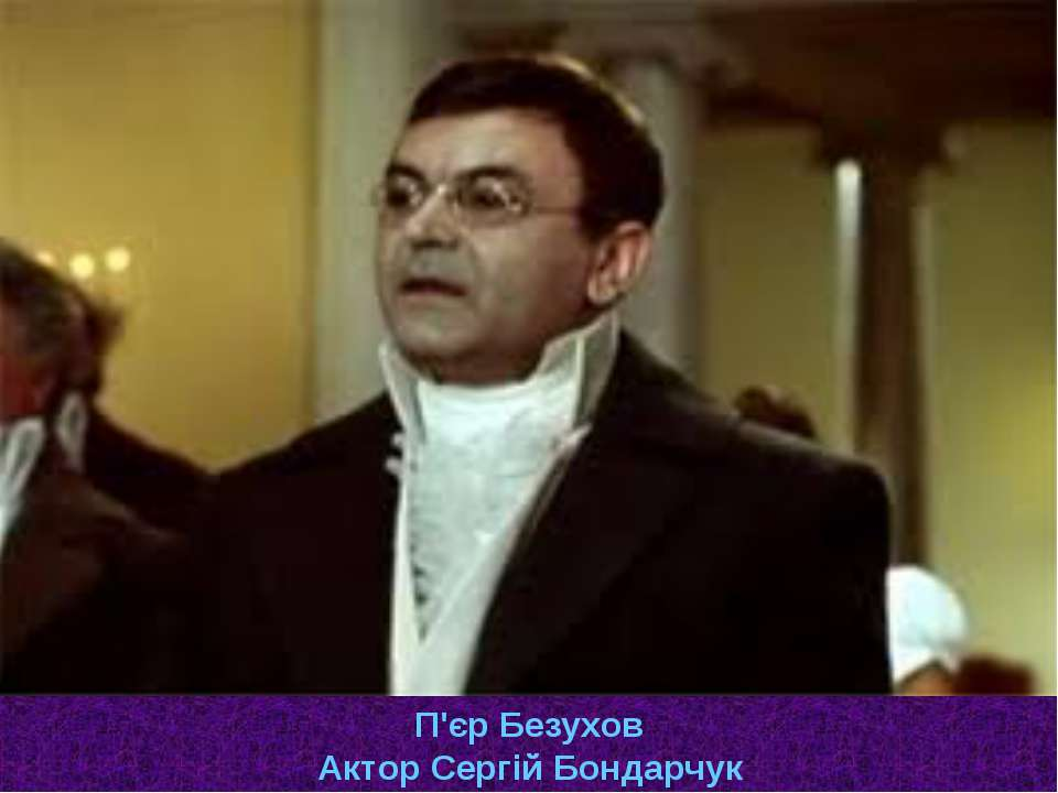 П'єр Безухов Актор Сергій Бондарчук