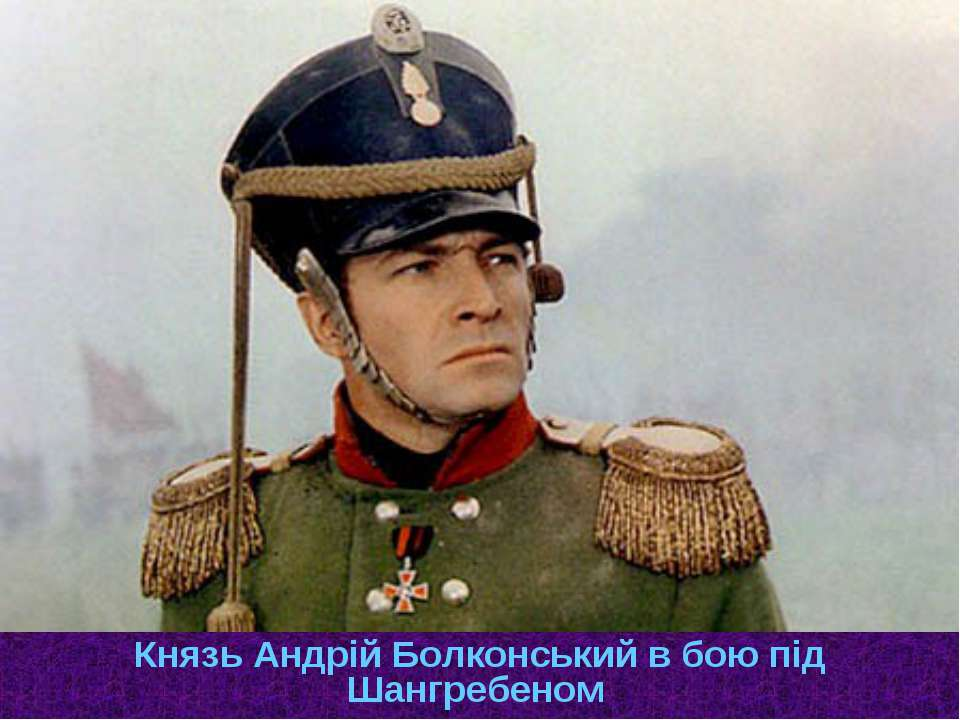 Князь Андрій Болконський в бою під Шангребеном