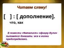 Читаем схему! [ ] : [ дополнение]. что, как В повести «Фаталист» офицер Вулич...