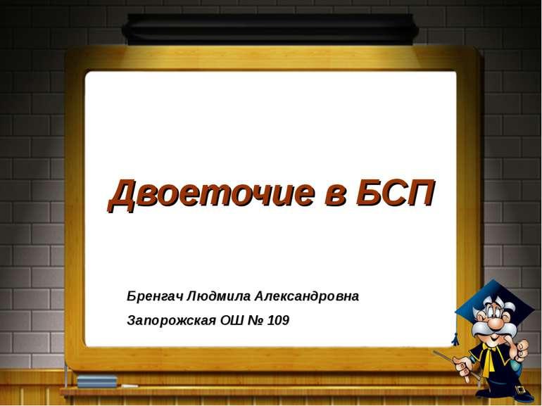 Двоеточие в БСП Бренгач Людмила Александровна Запорожская ОШ № 109