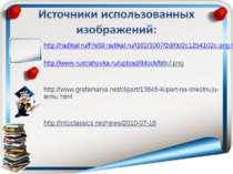 http://radikal.ru/F/s58.radikal.ru/i162/1007/2d/0d2c12b4102c.png.html http://...