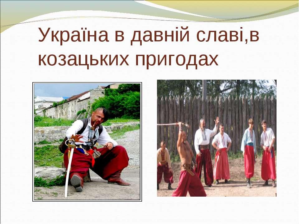 Україна в давній славі,в козацьких пригодах