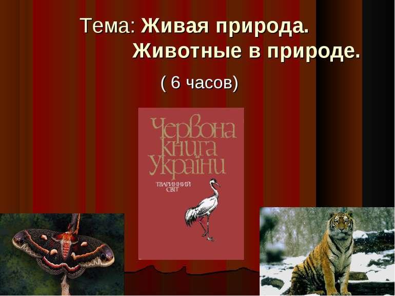Тема: Живая природа. Животные в природе. ( 6 часов)