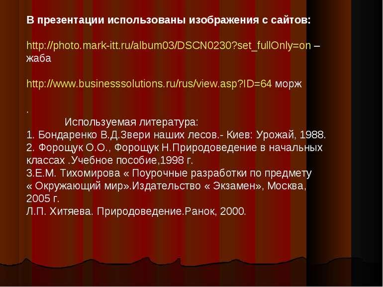 В презентации использованы изображения с сайтов: http://photo.mark-itt.ru/alb...