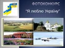 """Я люблю Україну"""