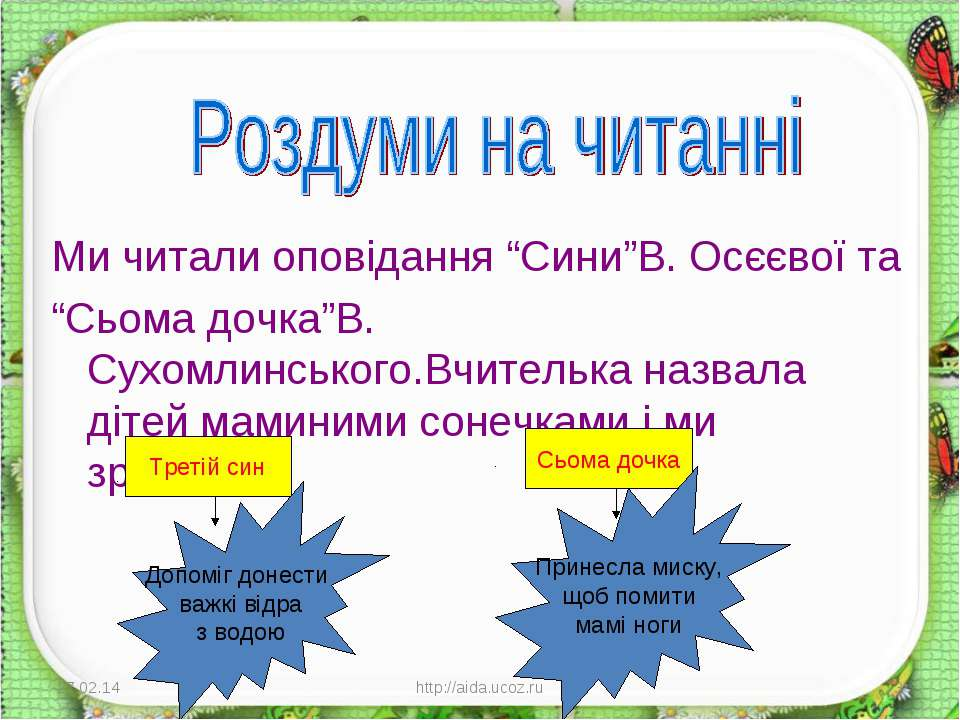 """Ми читали оповідання """"Сини""""В. Осєєвої та """"Сьома дочка""""В. Сухомлинського.Вчите..."""