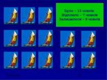 Було – 13 човнів Відплило – ? човнів Залишилося – 9 човнів